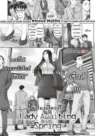 ชั่วโมงนี้ใครก็ได้ – [Inoue Makito] Lady Awaiting Spring (Comic Shitsurakuten 2017-12)